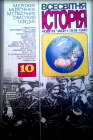 Пасічник М.С. Новітня історія 1914-1939 років: Підручник для 10 класу